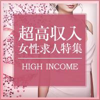 超高収入の高級デリヘル女性求人