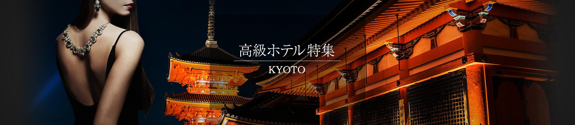 高級ホテル特集 (京都)