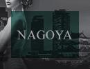名古屋の高級デリヘルを検索